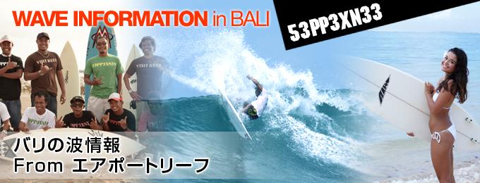 バリの波情報 from エアポートリーフ WAVE INFORMATION in BALI